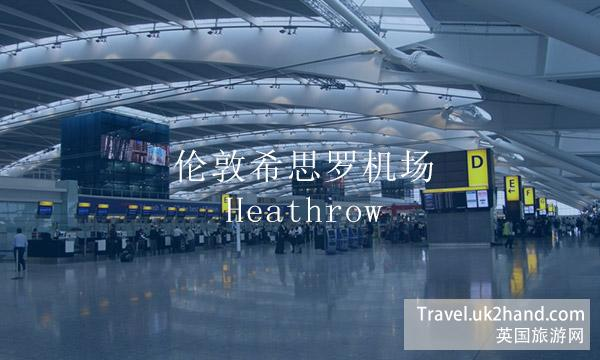 heathrow airport 英国机场退税攻略