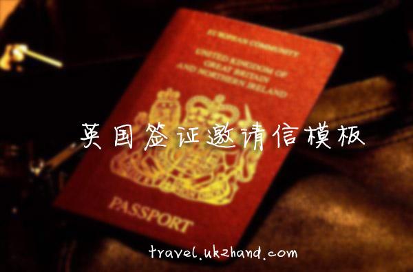 英国签证邀请信模板