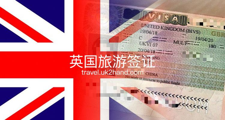 在中国申请英国签证攻略