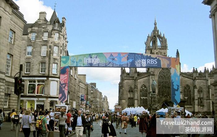 爱丁堡艺术节