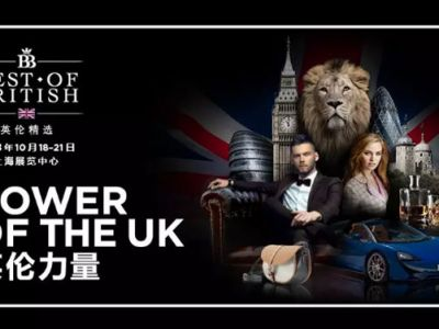 power-of-uk-2018-shanghai.jpg