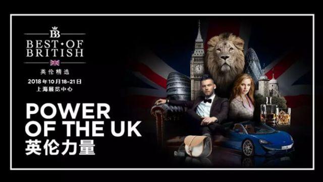 power-of-uk-2018-shanghai.jpg