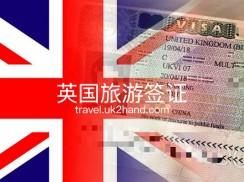 2018年7月更新:英国旅游签证申请指南