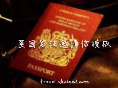 uk-visa-invitation-letter-sample.jpg