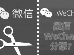 在英国用微信:绑定英国手机微信号将强制转向WeChat?