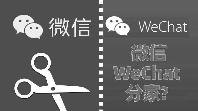 wexin-wechat.jpg
